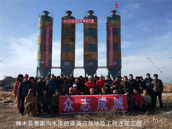 神木县常家沟水库防渗漏应急除险钻探注浆工程