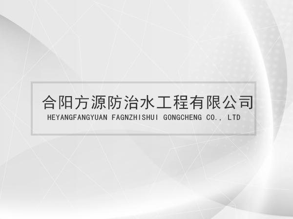 伊泰集团京粤酸刺沟煤矿矿井防治水综合探测工程