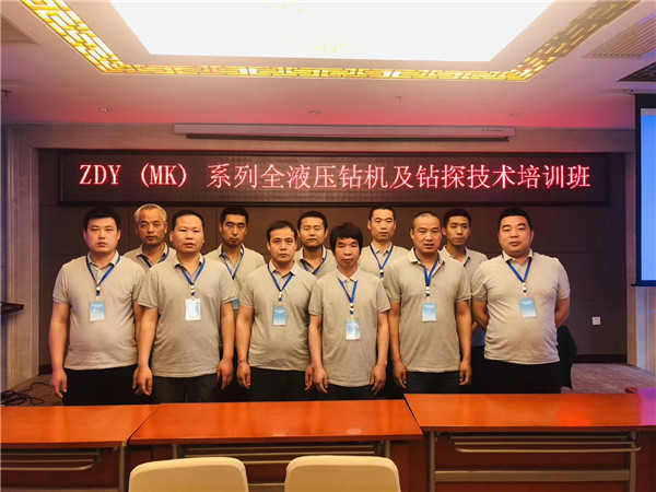 ZDY(MK)系列全液压钻机及钻探技术培训班员工进行合影