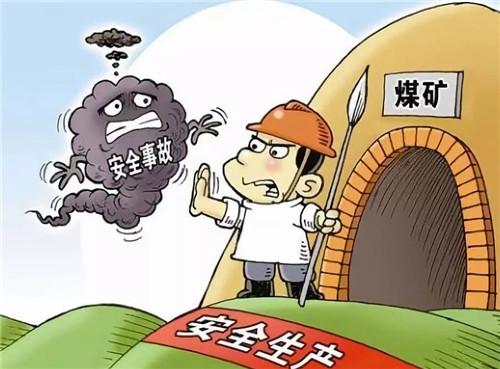 """煤矿水害防治""""七位一体"""""""