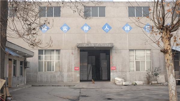 博鑫特包装材料厂