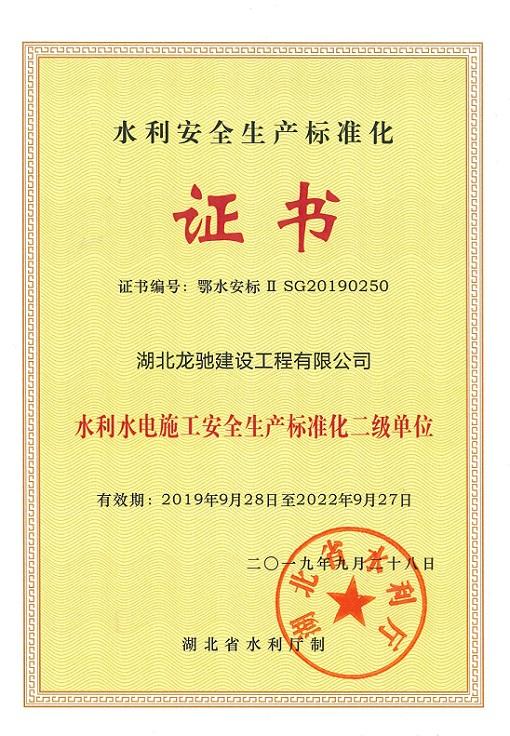 水利安全生產標準化證書
