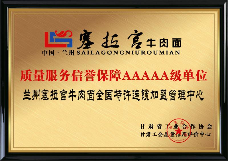 甘肃省工业合作协会,甘肃工会质量信用评价中心授予兰州塞拉宫牛肉面质量服务信誉保障AAAAA级单位