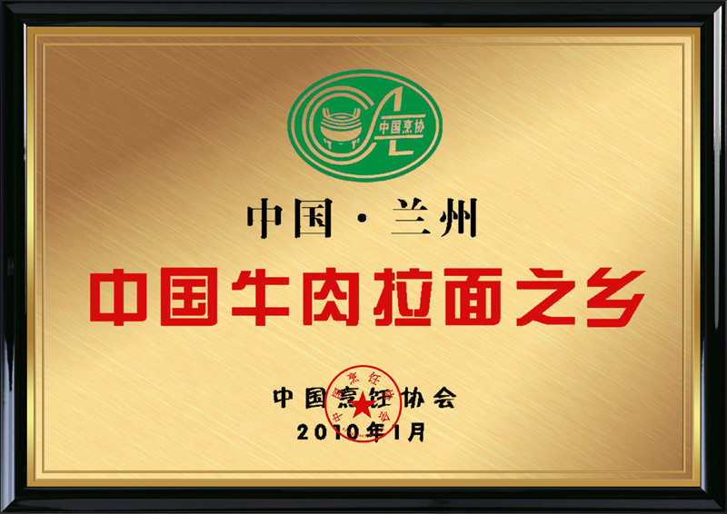 中国牛肉拉面之乡——中国烹饪协会
