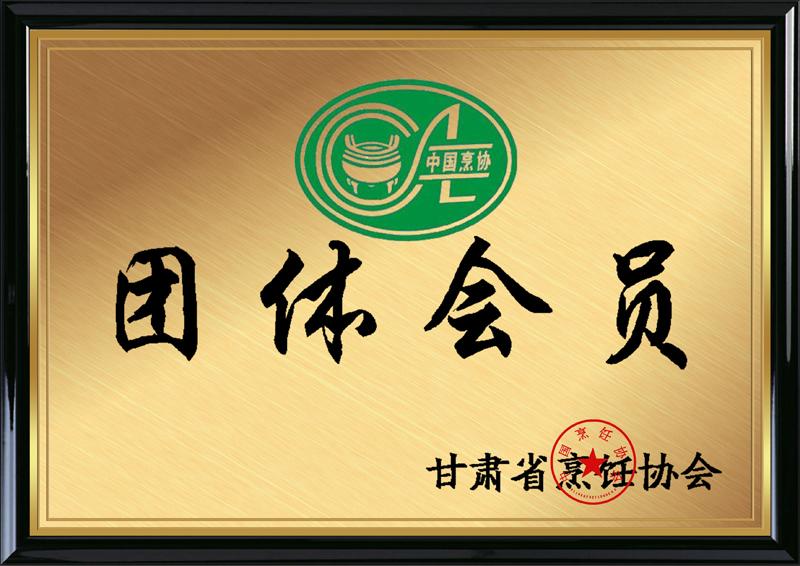 甘肃省烹饪协会授予兰州塞拉宫牛肉面团体会员