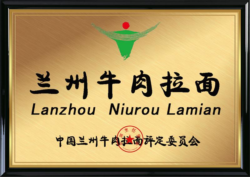 中国兰州牛肉拉面评定委员会