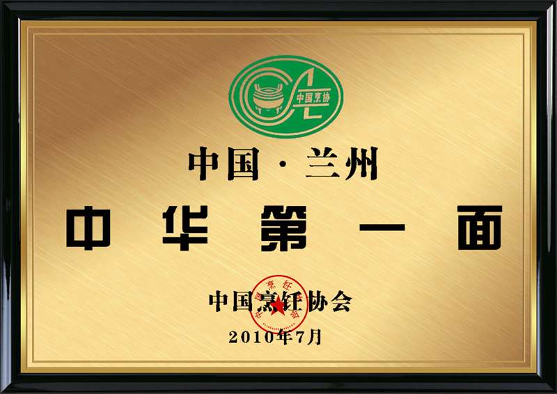 """2010年7月中国烹饪协会授予兰州塞拉宫牛肉面""""中华第1面"""""""