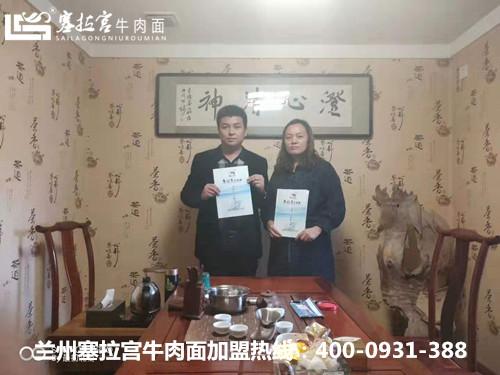 塞拉宫牛肉面191加盟店再次强势驻入大美新疆