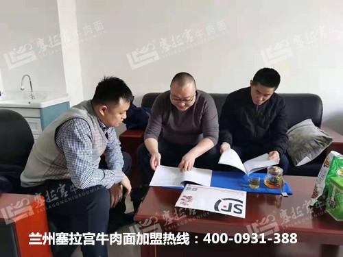 热烈庆祝中国·兰州塞拉宫牛肉面197家加盟店入驻新疆巴音郭楞