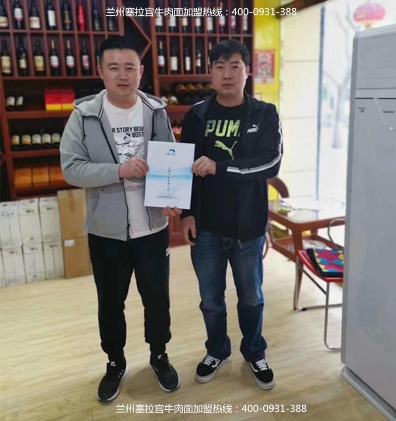 热烈祝贺中国兰州塞拉宫牛肉面205家加盟店在陕西签约成功, 祝王总生意红红火火!