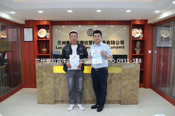 热烈祝贺兰州塞拉宫牛肉面223家旗舰店签约成功,预祝杨总生意红红火火!