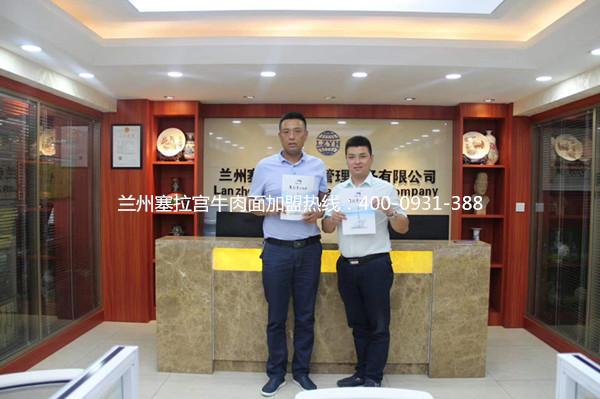 热烈祝贺中国兰州塞拉宫牛肉面230家旗舰店在兰州总部签约,预祝杨总生意兴隆!