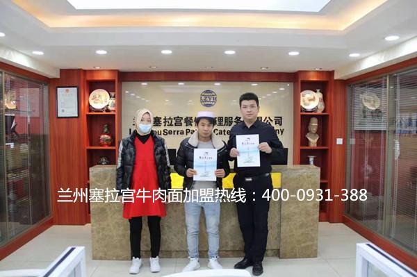 热烈庆祝中国兰州塞拉宫牛肉面251家加盟店再次强势进驻青海省,预祝马总生意红红火火!