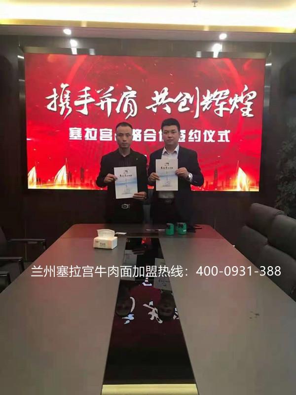 热烈庆祝中国兰州塞拉宫牛肉面273家加盟店在兰州总部喜签约,祝贺郭总早日开业,塞拉宫全体成员欢迎郭总的加入!