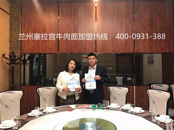 热烈祝贺中国兰州塞拉宫牛肉面279家加盟店签约甘肃平凉市,祝贺马总生意兴隆,财源广进!