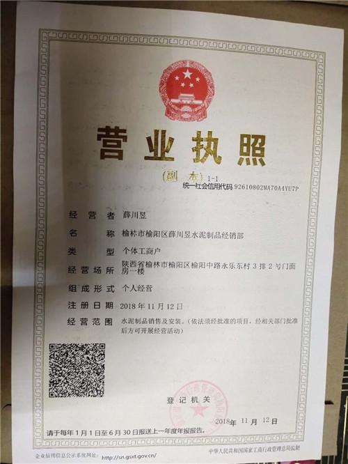 榆阳区薛川昱水泥制品经销部营业执照!