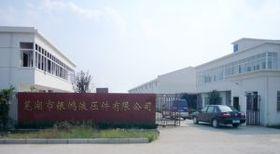 黑龙江烘干机齿圈合作伙伴:芜湖市银鸿液压件有限公司