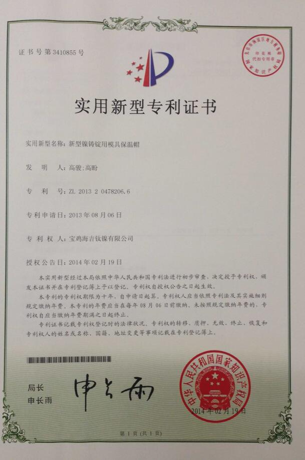 實用新型專業證書(2014年)