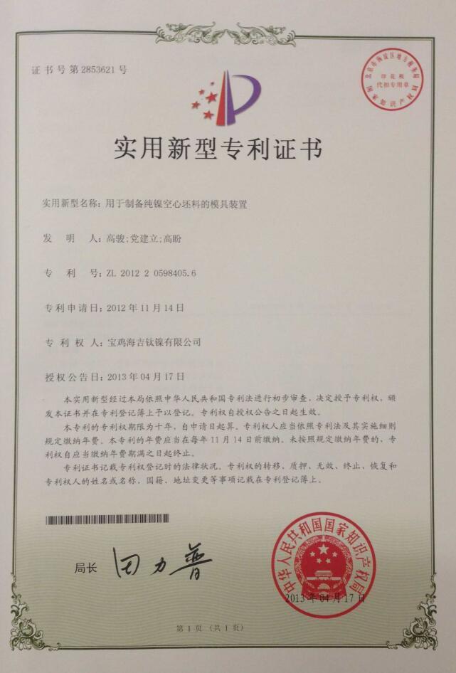 實用新型專業證書(2013年)