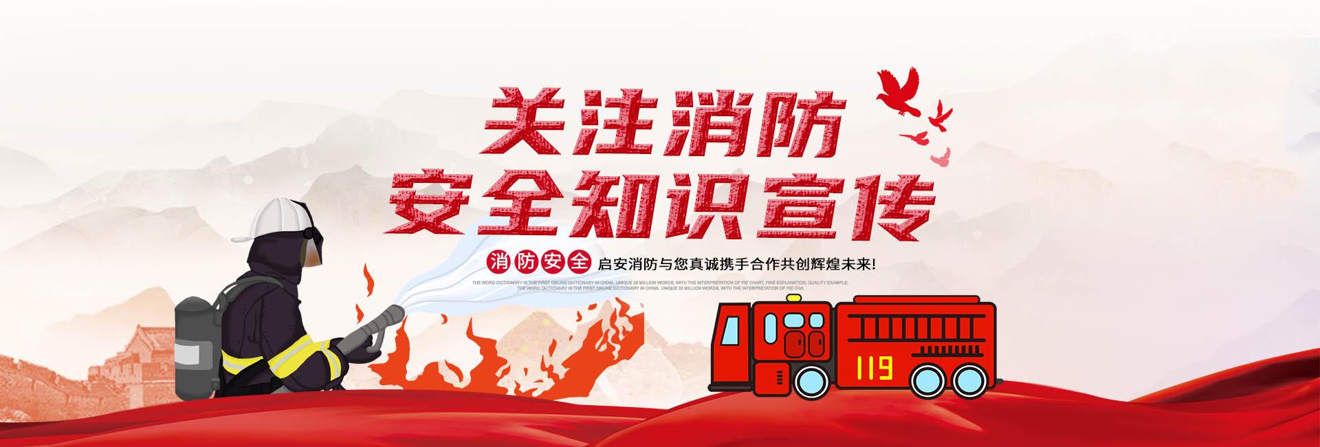 内蒙古消防工程检测