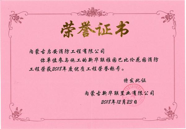 新华联雅园巴比伦花园消防工程荣誉证书
