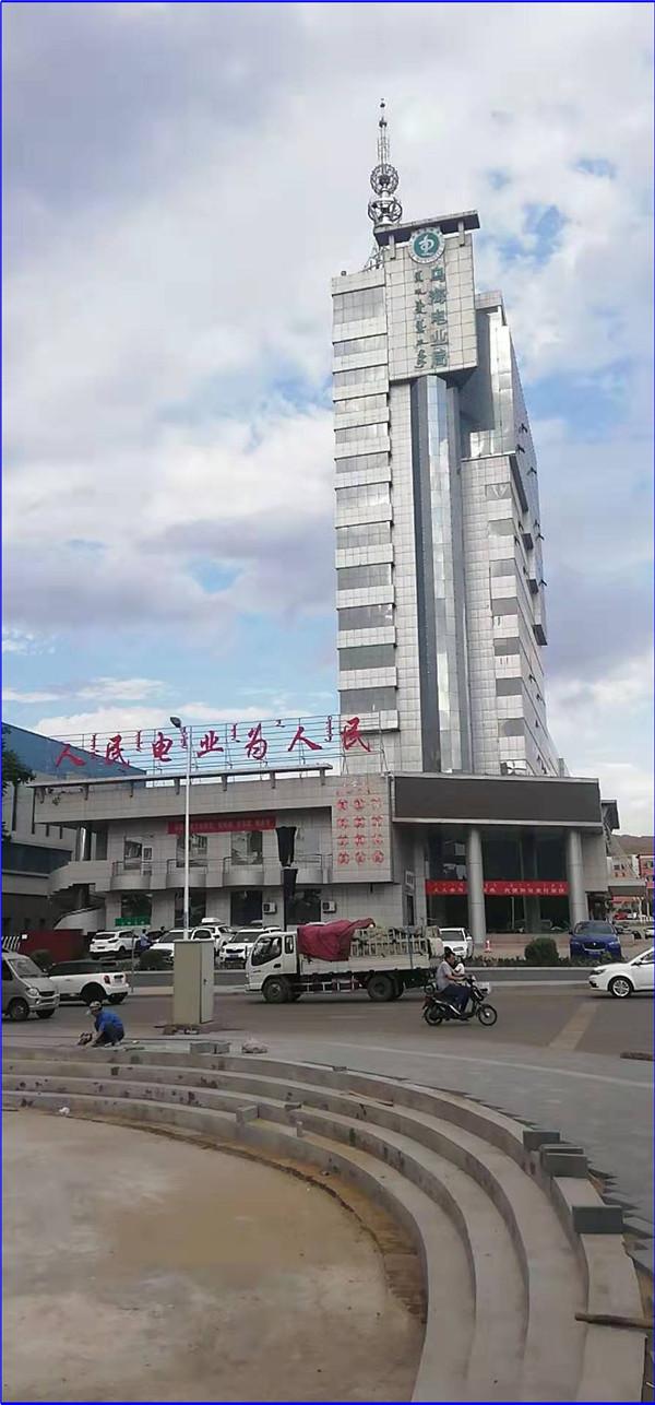 乌海电业局
