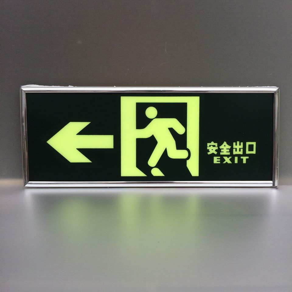 安全出口指示灯的这些知识,你知道多少