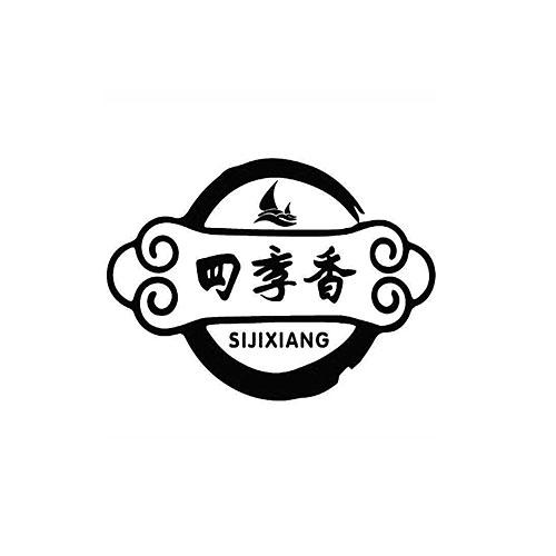 乐亭县四季香糕点厂