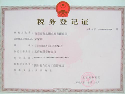 红太阳农机税务登记证(二)