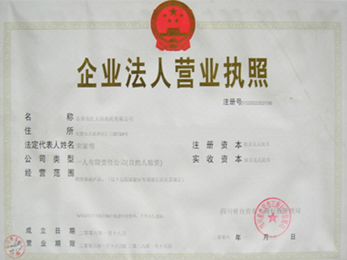 红太阳农机营业执照