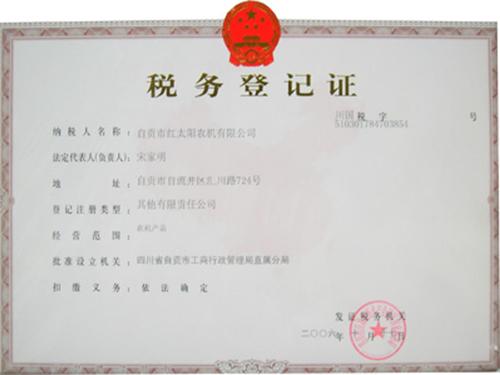红太阳农机税务登记证