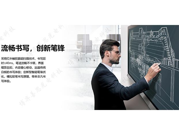 四川海信会议系统平板公司