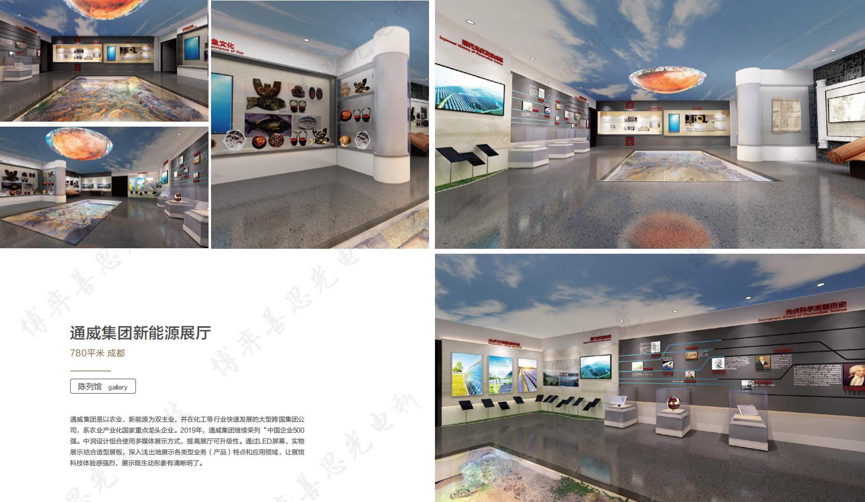四川展厅设计-通威集团新能源展厅