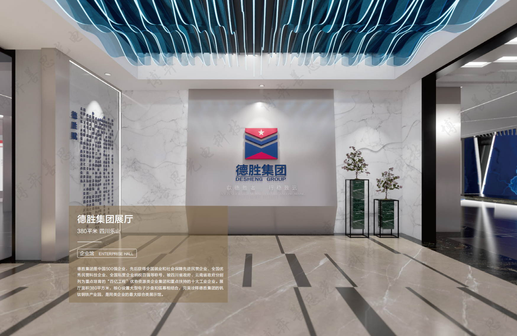 四川展厅设计
