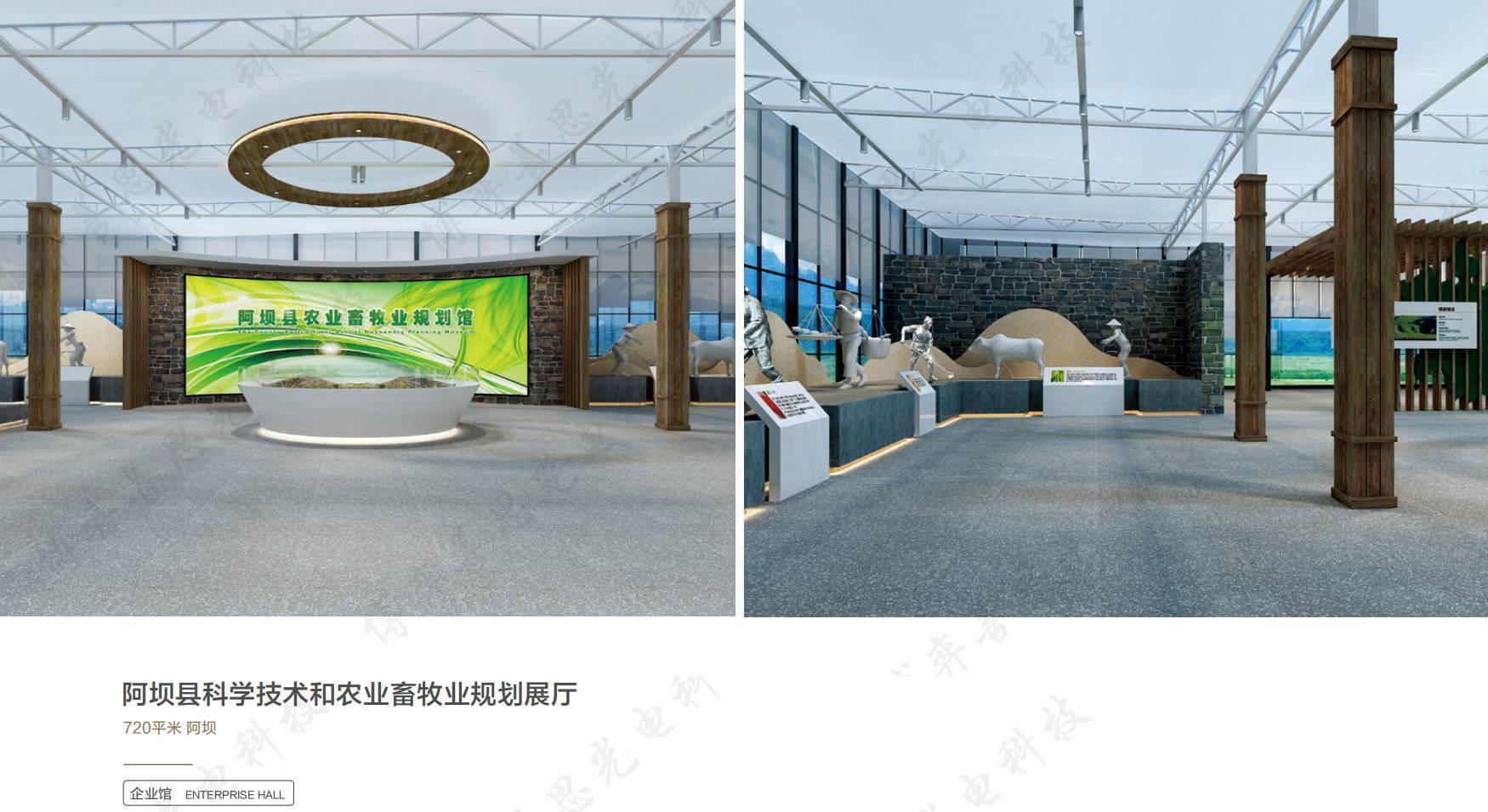 阿坝县科学技术和农业畜牧业规划展厅