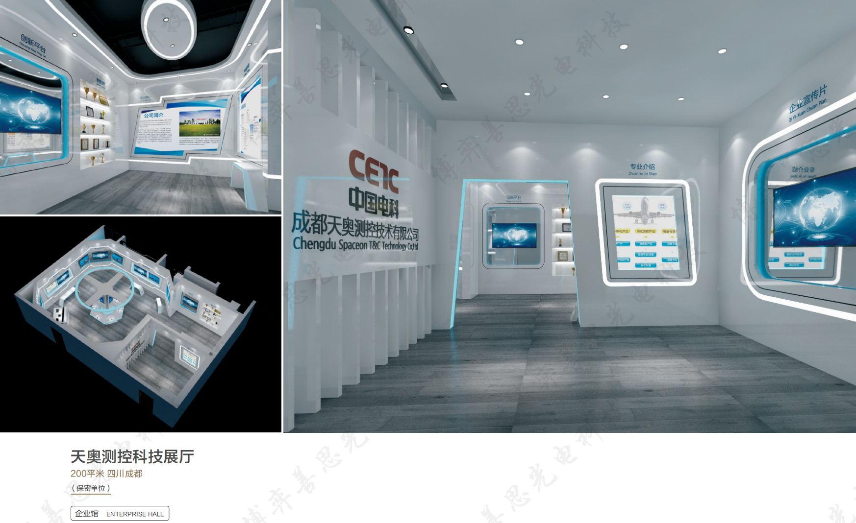 天奥测控科技展厅