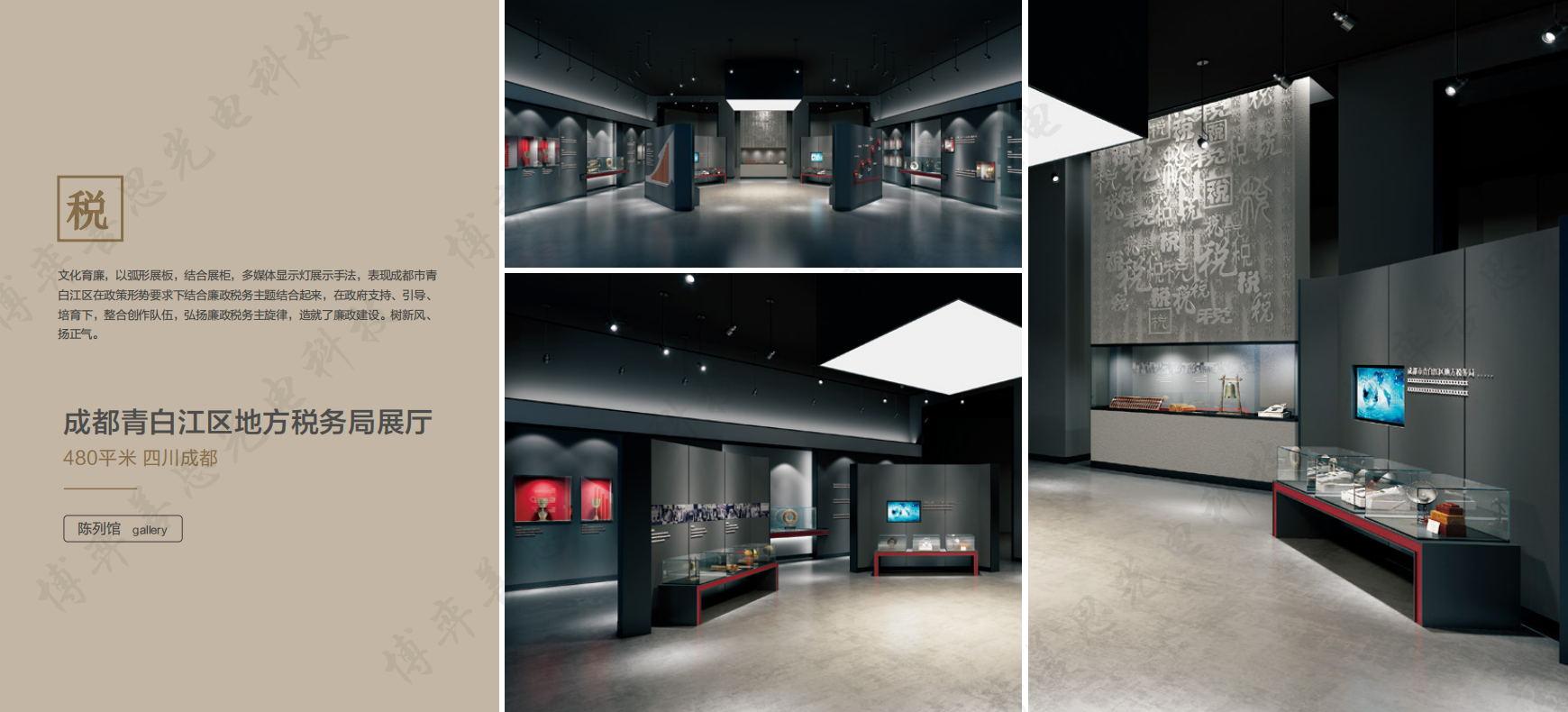 四川展厅设计施工-成都青白江区地方税务局展厅