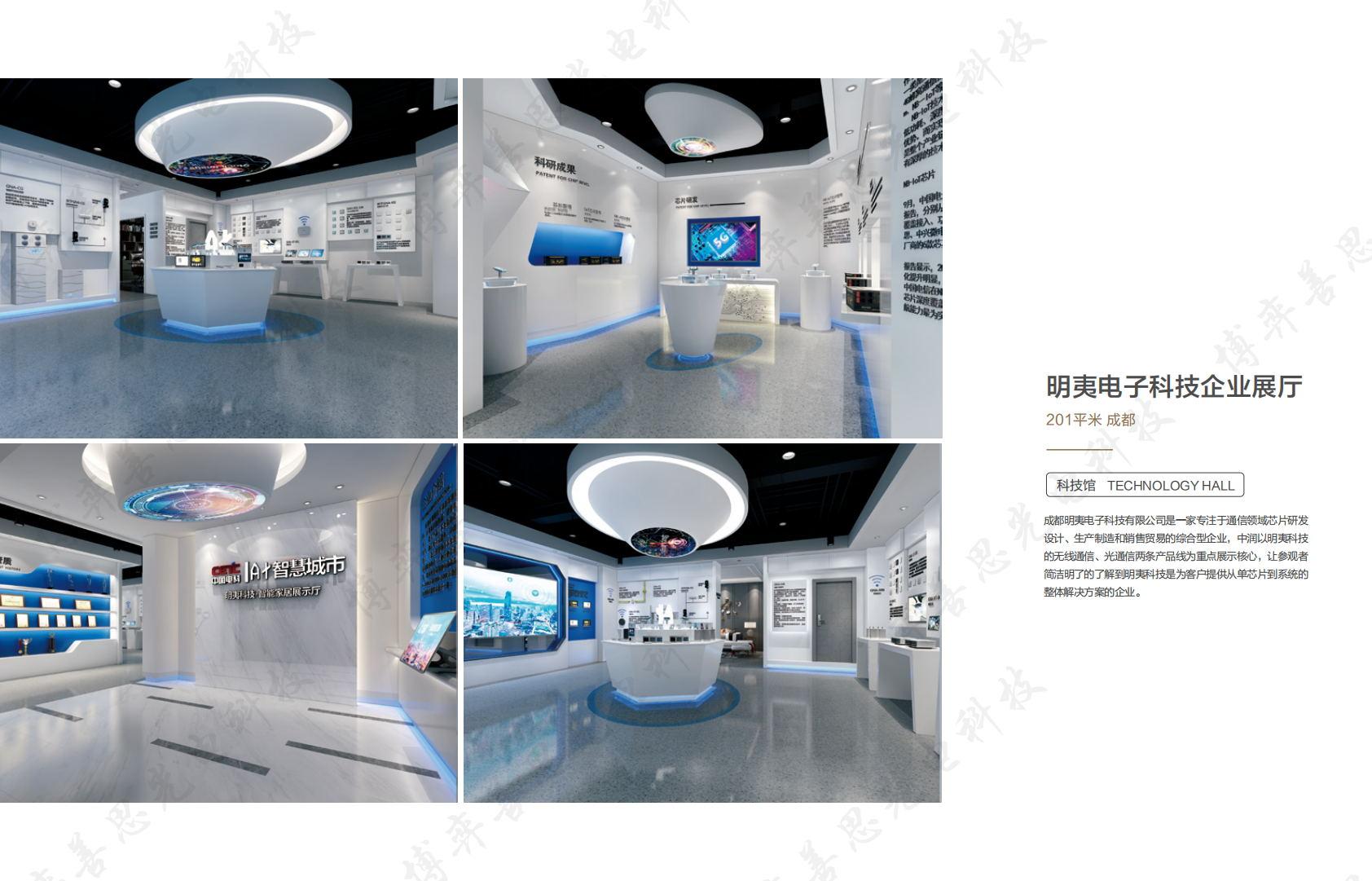 明夷电子科技企业展厅