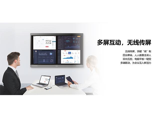 海信会议系统平板