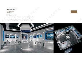 天奥科技展厅