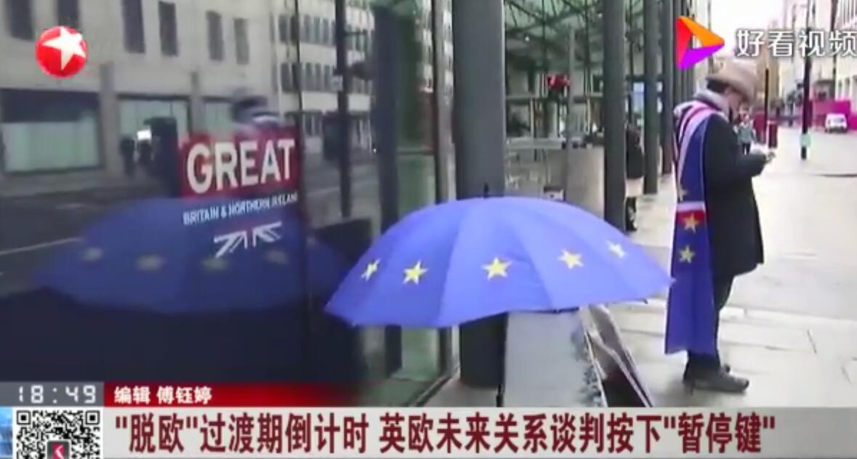 英欧贸易协议即将达成?过渡期已进入一周...
