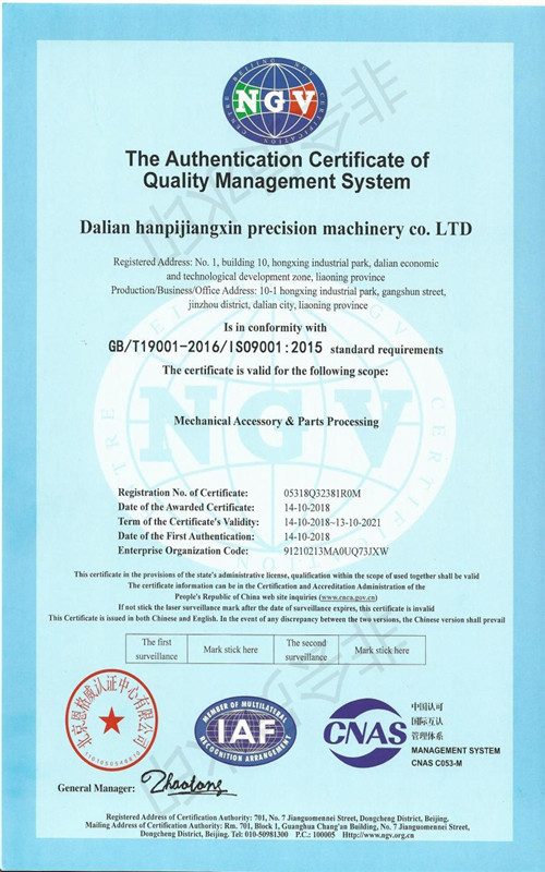 ISO9001质量体系统认证