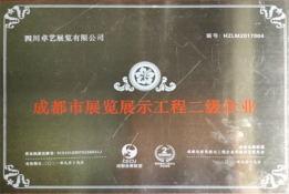 成都市展览展示工程二级企业