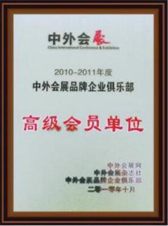 中外会展品牌企业俱乐部高级会员单位
