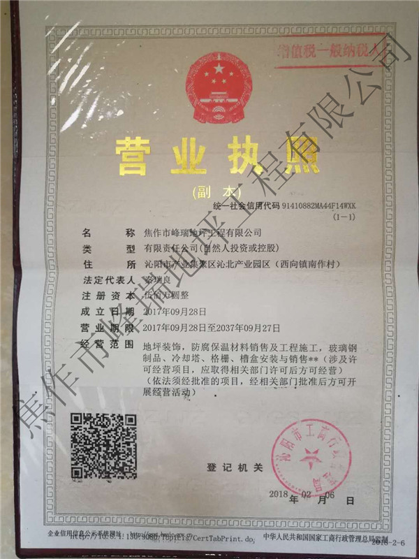 河南环氧自流平厂家营业执照
