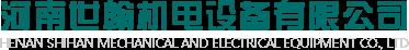河南世翰机电设备有限公司