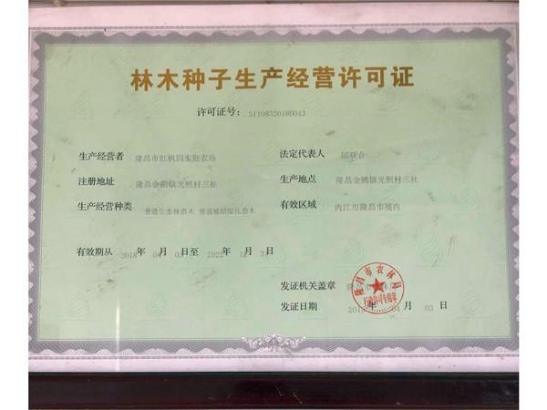 隆昌县红枫园家庭农场生产许可证