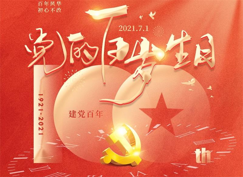 庆祝中国共产党100周年!!