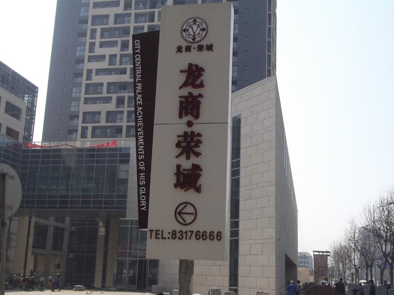 徐州龙商荣域