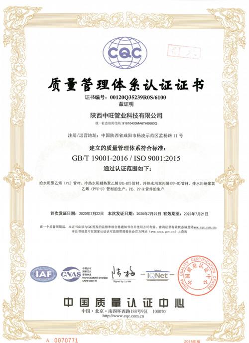 中旺管业:质量管理体系认证证书